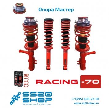 Комплект подвески в сборе SS20 Racing с опорой Мастер занижение -70 мм для ВАЗ 2110-2112