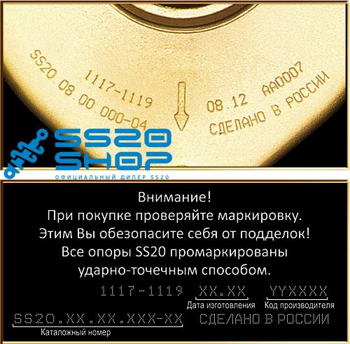 Маркировка опор GOLD от SS20 для ВАЗ