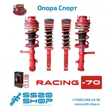 Комплект подвески в сборе SS20 Racing с опорой Спорт занижение -70 мм для ВАЗ 2108-21099