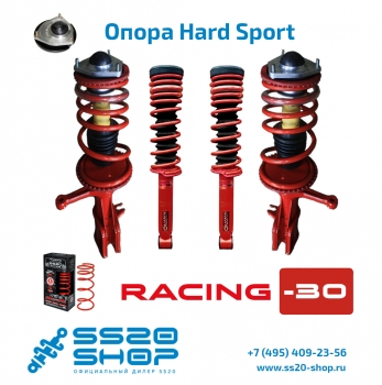 Комплект подвески в сборе SS20 Racing с опорой ШС Hard Sport занижение -30 мм для ВАЗ 2113-2115
