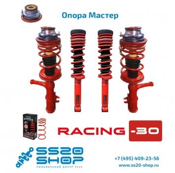 Комплект подвески в сборе SS20 Racing с опорой Мастер занижение -30 мм для ВАЗ 2110-2112