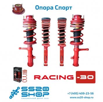 Комплект подвески в сборе SS20 Racing с опорой Спорт занижение -30 мм для ВАЗ 2110-2112