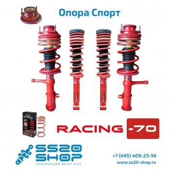 Комплект подвески в сборе SS20 Racing с опорой Спорт занижение -70 мм для ВАЗ 2110-2112
