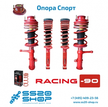 Комплект подвески в сборе SS20 Racing с опорой Спорт занижение -90 мм для ВАЗ 2110-2112