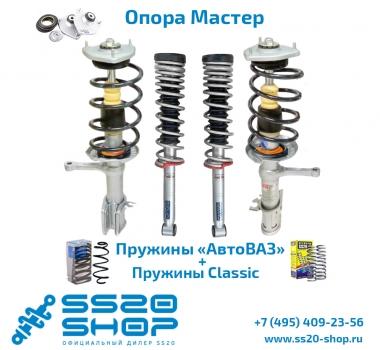 Комплект подвески в сборе SS20 с опорой Мастер для ВАЗ 2170-2172 Приора